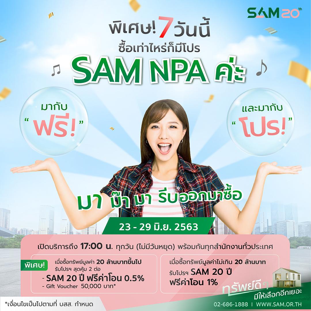 """SAM ขานรับปลดล็อกดาวน์ จัดแคมเปญ """"SAM NPA ค่ะ มากับฟรี และมากับโปร"""" เปิดให้บริการ 7 วันไม่หยุด ทุกสำนักงานทั่วประเทศ พร้อมโปรแรง 23-29 มิ.ย. 63 นี้"""