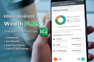 กสิกรไทย เปิดตัว 'Wealth PLUS' ฟีเจอร์ช่วยจัดพอร์ตลงทุนส่วนตัวบน K PLUS