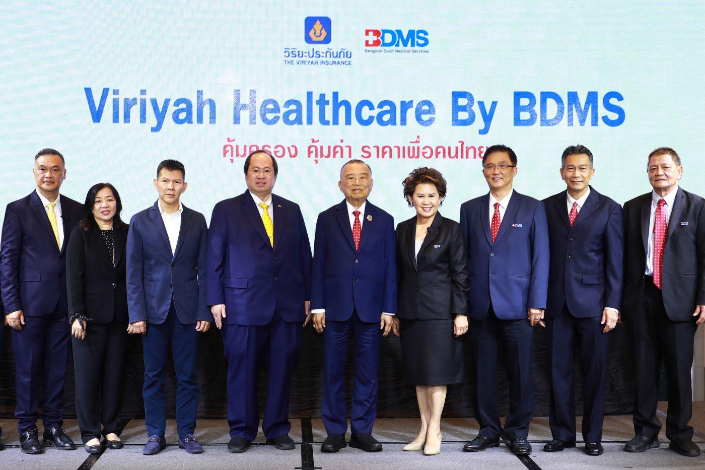 BDMS จับมือ วิริยะประกันภัย ร่วมโครงการ  Viriyah Healthcare by BDMS 'คุ้มครอง คุ้มค่า ราคาเพื่อคนไทย'