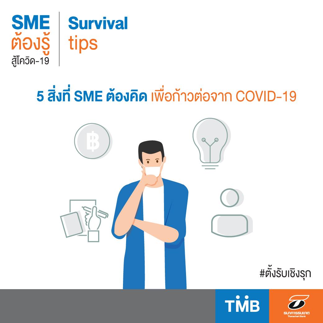 """""""5 สิ่งที่ SME ต้องคิด เพื่อก้าวต่อจาก COVID-19"""" โดย ทีเอ็มบีและธนชาต"""