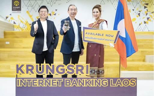 Krungsri Internet Banking Laos ทำเรื่องเงินให้เป็นเรื่องง่ายสำหรับภาคธุรกิจใน สปป.ลาว