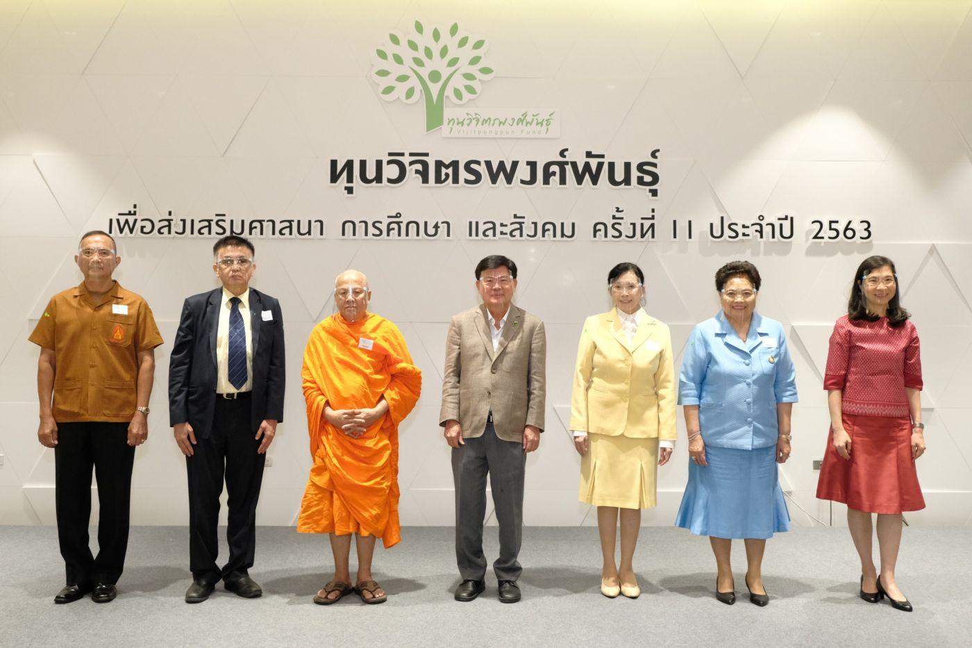 """""""ทองมา"""" ตอบแทนสังคมไทยผ่าน 45 องค์กรทั่วประเทศ มอบ """"ทุนวิจิตรพงศ์พันธุ์"""" ต่อเนื่องเป็นปีที่ 11"""