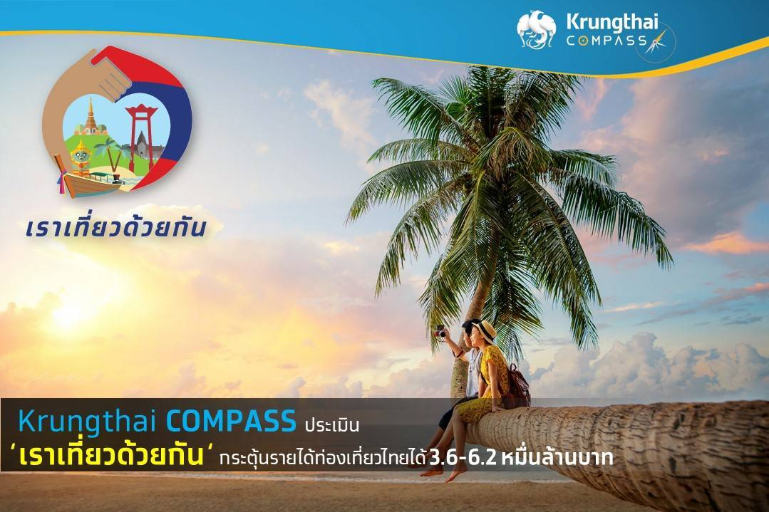 "Krungthai COMPASS ประเมิน ""เราเที่ยวด้วยกัน"" กระตุ้นท่องเที่ยวไทยได้ 3.6-6.2 หมื่นล้านบาท"
