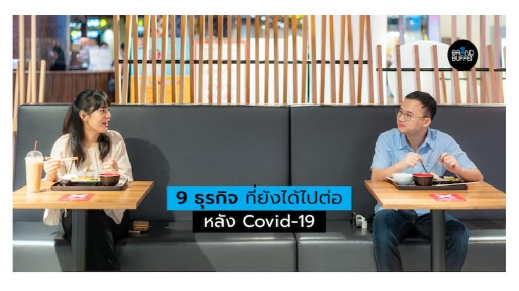 ศูนย์วิจัยกสิกรไทย ฟันธง 9 ธุรกิจ ที่ยังได้ไปต่อหลัง Covid-19 คลี่คลาย
