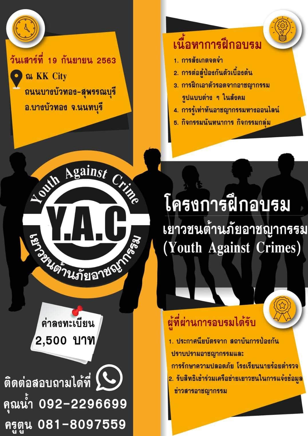 โครงการฝึกอบรม เยาวชนต้านภัยอาชญากรรม (Youth Against Crime: YAC)