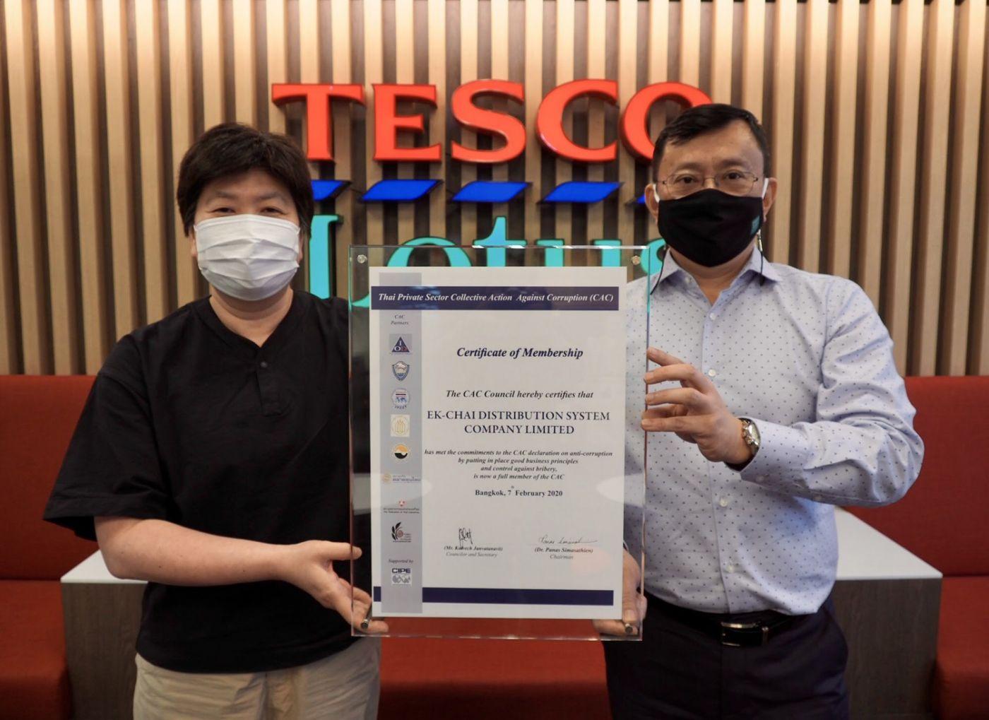 เทสโก้ โลตัส รับประกาศนียบัตรรับรองการเป็นสมาชิกแนวร่วมปฏิบัติของภาคเอกชนไทยในการต่อต้านการทุจริตทุกรูปแบบ ตอกย้ำภาพลักษณ์องค์กรโปร่งใสชั้นนำของประเทศ