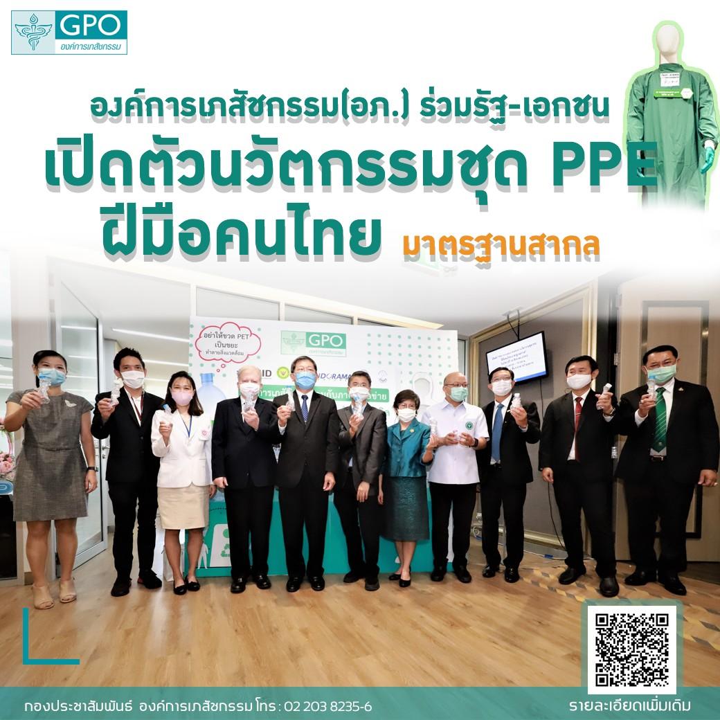 องค์การเภสัชกรรม(อภ.) ร่วมรัฐ-เอกชน เปิดตัวนวัตกรรมชุด PPE ฝีมือคนไทย มาตรฐานสากล