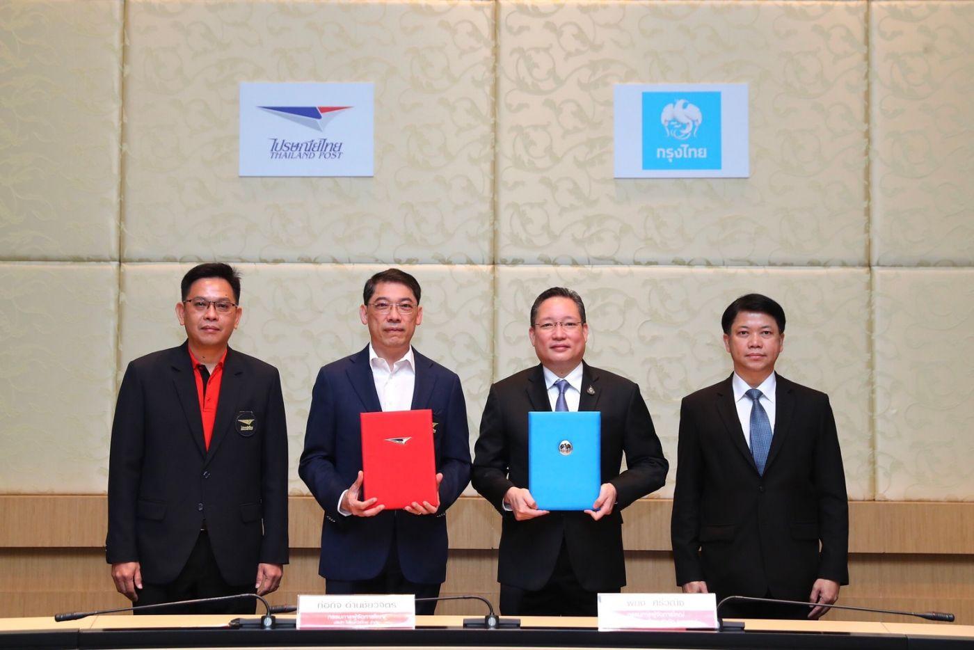 กรุงไทยจับมือไปรษณีย์ไทยพัฒนาบริการทางการเงินให้ครอบคลุมประชาชนทั่วประเทศ