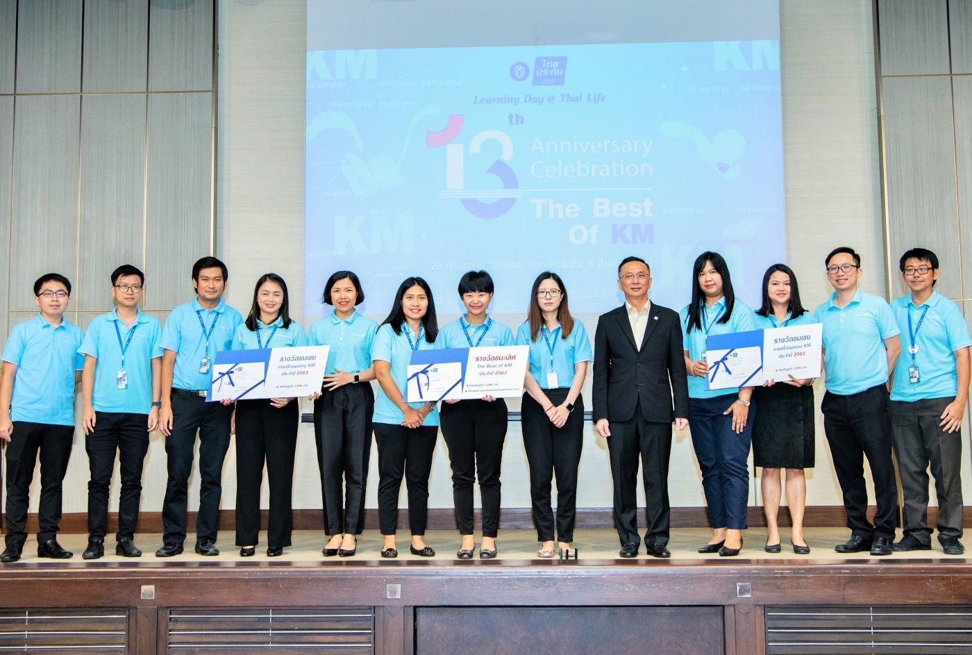 ไทยประกันชีวิต ก้าวสู่ 13 ปี องค์กรแห่งการเรียนรู้ มอบรางวัล The Best of KM ผลักดันบุคลากร Upskill-Reskill อย่างต่อเนื่อง ผ่านโครงการ Learning Day @ Thailife