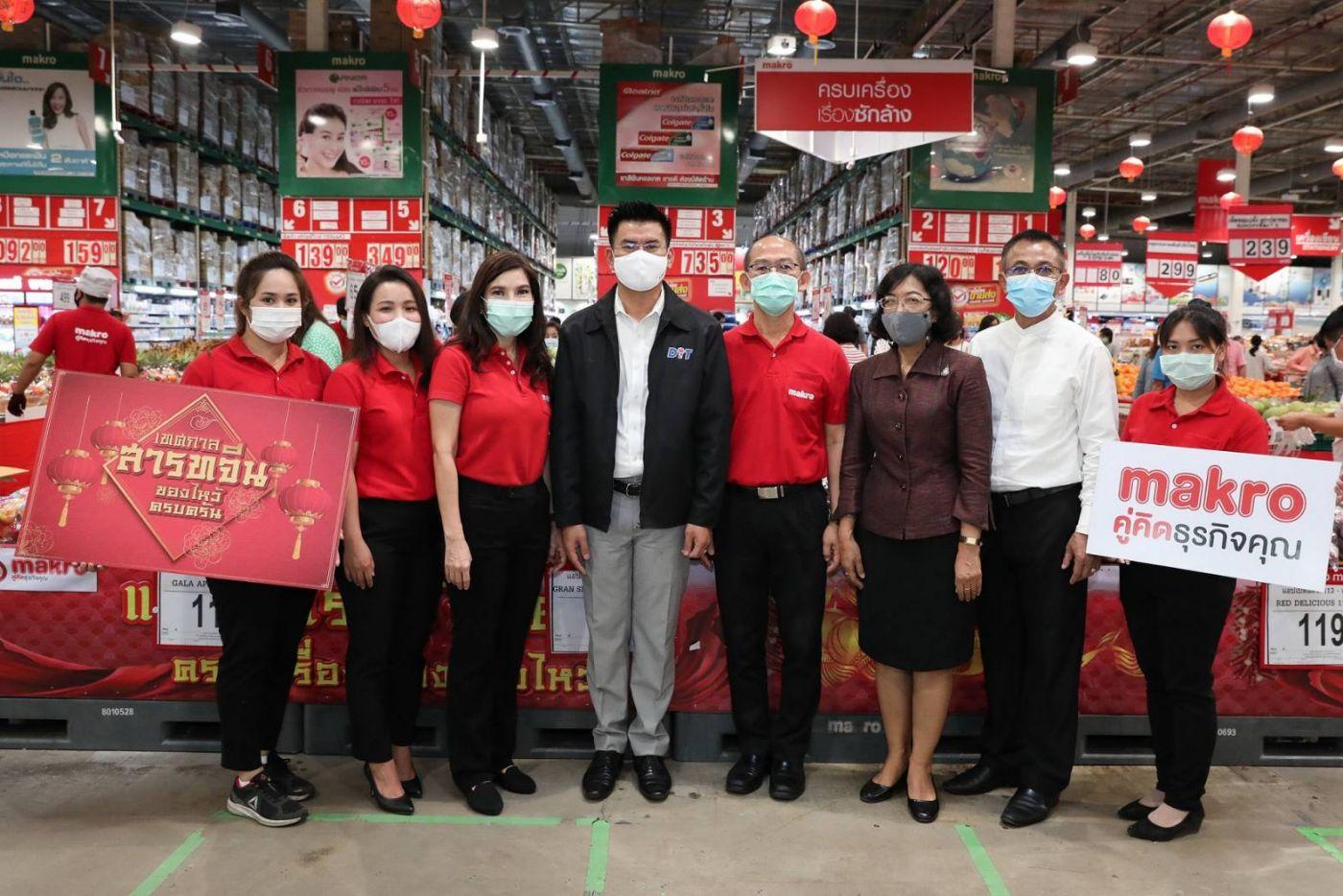 แม็คโคร ลดราคาสินค้าสารทจีน แบ่งเบาภาระค่าครองชีพประชาชน ลดภาระประชาชนช่วงสารทจีน
