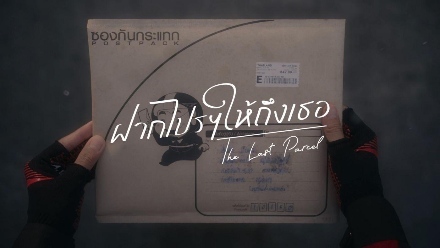 """ไปรษณีย์ไทยเปิดตัวหนังสั้นแห่งสัมพันธภาพ """"ฝากไปรฯ ให้ถึงเธอ"""" พร้อมอินไซด์ 9 เรื่องสุดประทับใจเกี่ยวกับบุรุษไปรษณีย์"""