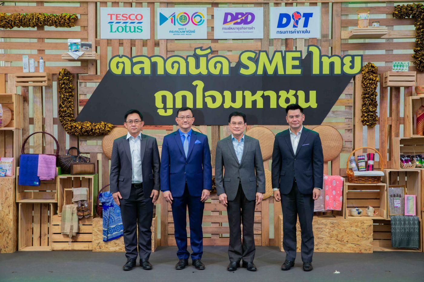 """เทสโก้ โลตัส จับมือ กระทรวงพาณิชย์ เปิดตัว """"ตลาดนัด SME ไทย ถูกใจมหาชน"""" เปิดพื้นที่ให้ผู้ประกอบการ SME 300 รายจำหน่ายสินค้าฟรี ฝ่าวิกฤติโควิด-19"""