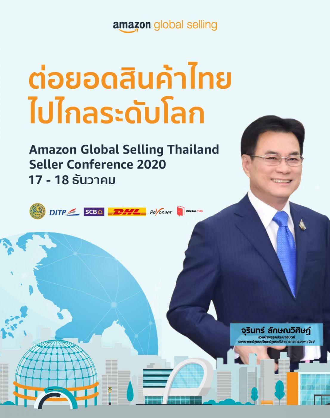 """""""จุรินทร์"""" จับมือ Amazon.com ดันสินค้าไทยเข้าสู่ตลาดสหรัฐอเมริกา สร้างยอด 500 ล้านบาทภายใน 3 ปี"""""""