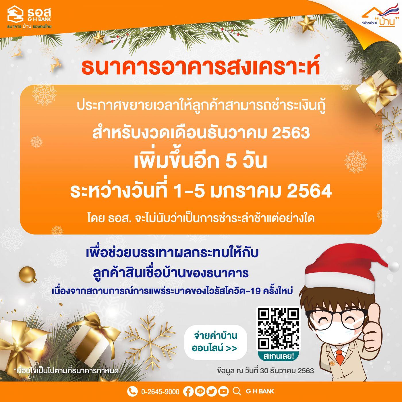 เพิ่มให้อีก 5 วัน!! ธอส. ขยายเวลาชำระเงินกู้งวดเดือนธันวาคม 2563 ถึงวันที่ 5 มกราคม 2564
