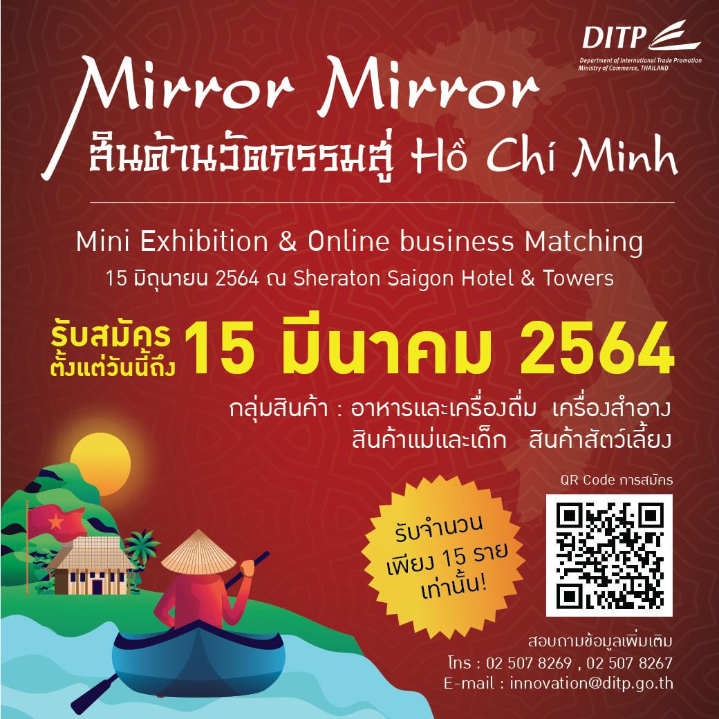 DITP รับสมัครสินค้านวัตกรรม-เป็นมิตรสิ่งแวดล้อม ร่วมงาน Mirror Mirror เจาะเวียดนาม