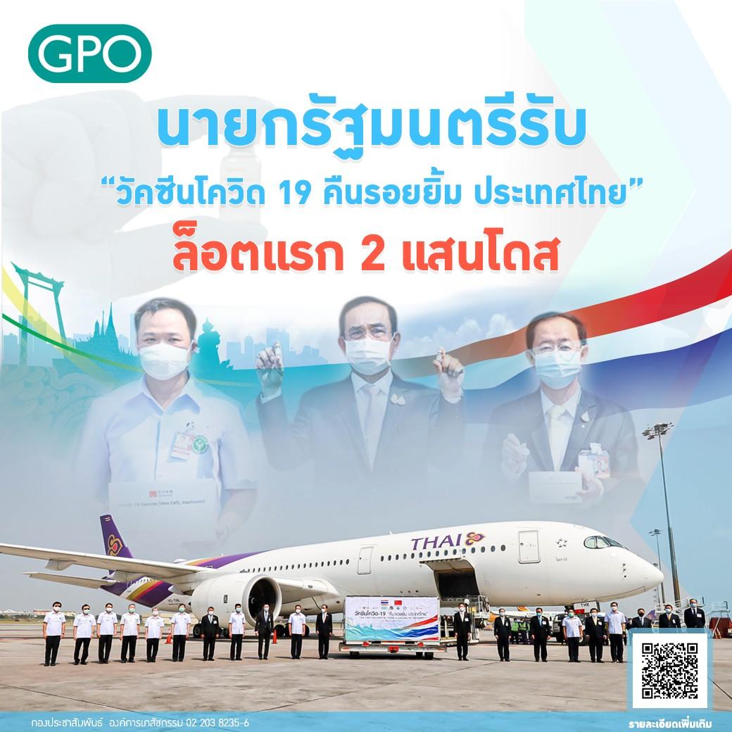 """นายกรัฐมนตรีรับ """"วัคซีนโควิด 19 คืนรอยยิ้ม ประเทศไทย"""" ล็อตแรก 2 แสนโดส"""