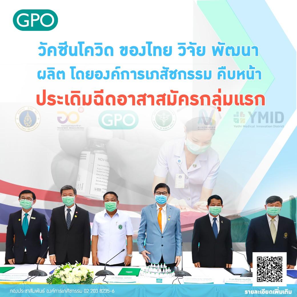 วัคซีนโควิด ของไทย วิจัย พัฒนา ผลิต โดยองค์การเภสัชกรรม คืบหน้า ประเดิมฉีดอาสาสมัครกลุ่มแรก