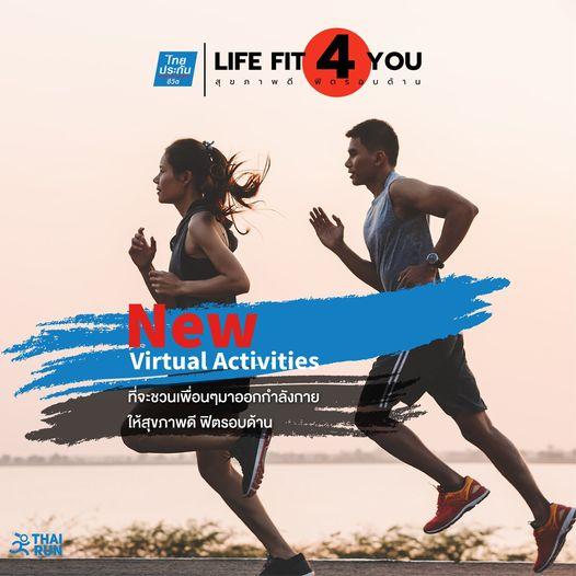 """ไทยประกันชีวิตส่งเสริมสุขภาพรูปแบบ Virtual Activities จับมือ Thai Run จัด """"ไทยประกันชีวิต LIFE FIT 4 YOU : สุขภาพดี ฟิตรอบด้าน"""" 4 ซีรีส์ ตลอดปี 2564 ประเดิม Virtual Run : Running is my Superpower พร้อมมอบสิทธิพิเศษไทยประกันชีวิต INFINITE และไทยประกันชีวิต LIFE FIT"""