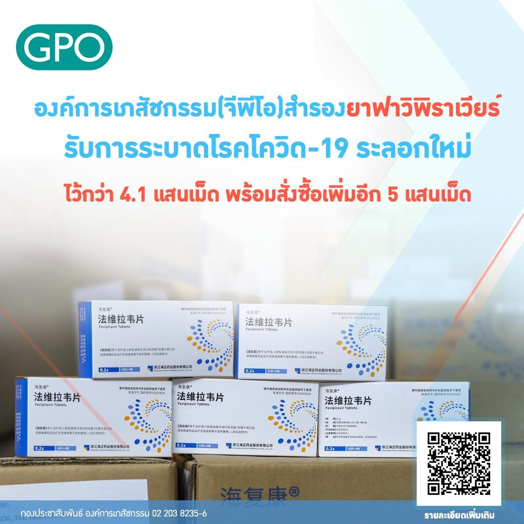 องค์การเภสัชกรรม(จีพีโอ) สำรองยาฟาวิพิราเวียร์รับการระบาดโรคโควิด-19 ระลอกใหม่ไว้กว่า 4.1 แสนเม็ด พร้อมสั่งซื้อเพิ่มอีก 5 แสนเม็ด