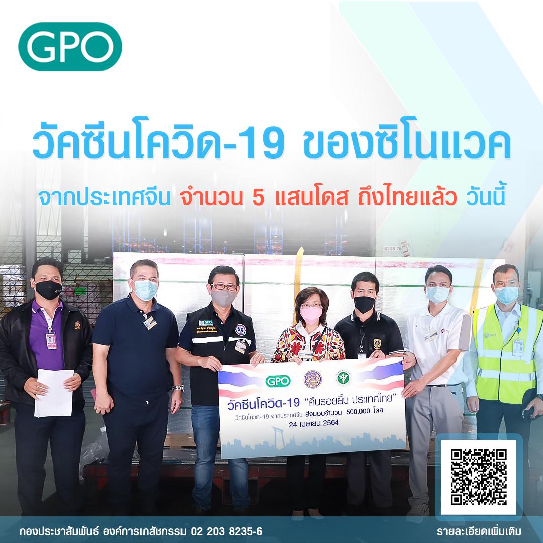 วัคซีนโควิด-19 ของซิโนแวค จากประเทศจีน จำนวนอีก 5 แสนโดส ถึงไทยแล้ว วันนี้