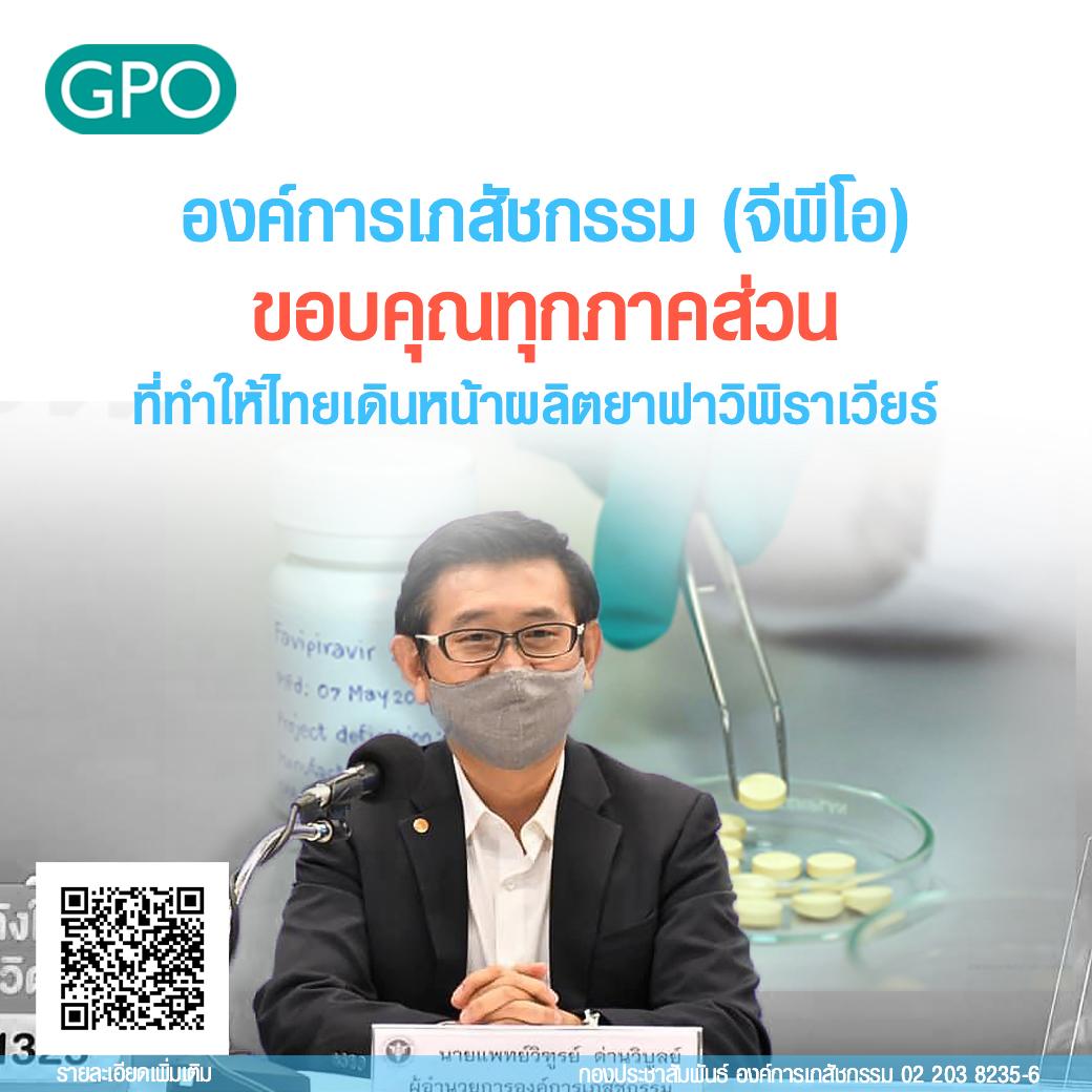 องค์การเภสัชกรรม (จีพีโอ) ขอบคุณทุกภาคส่วน ที่ทำให้ไทยเดินหน้าผลิตยาฟาวิพิราเวียร์