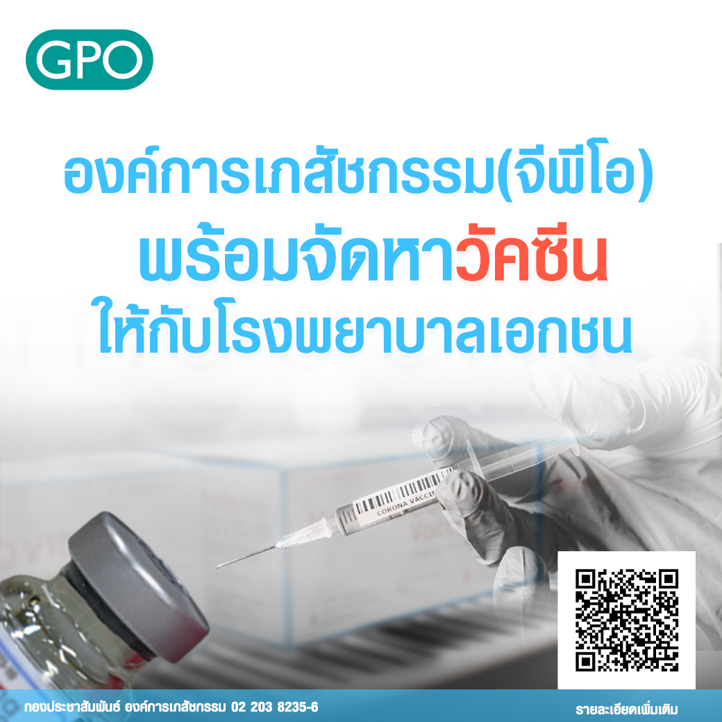 องค์การเภสัชกรรม (จีพีโอ) พร้อมจัดหาวัคซีนให้กับโรงพยาบาลเอกชน