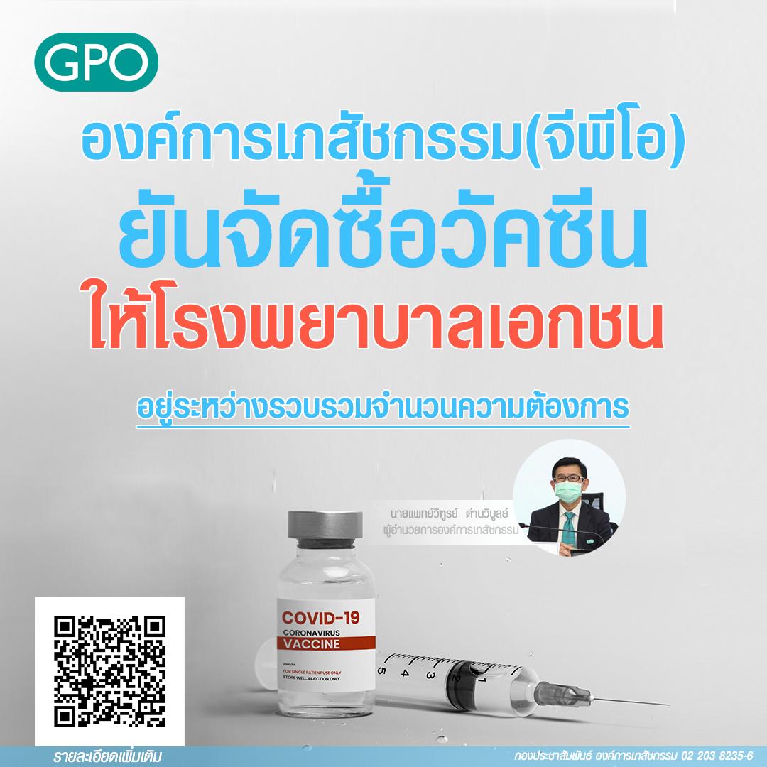 องค์การเภสัชกรรม(จีพีโอ) ยันจัดซื้อวัคซีนให้โรงพยาบาลเอกชนอยู่ระหว่างรวบรวมจำนวนความต้องการ