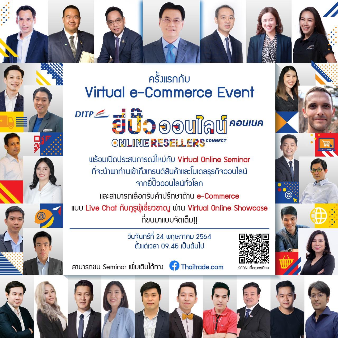จุรินทร์ดันสินค้าไทยสู่ตลาดโลกด้วยยี่ปั๊วออนไลน์