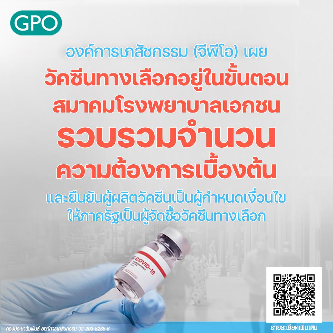 องค์การเภสัชกรรม (จีพีโอ) เผยวัคซีนทางเลือกอยู่ในขั้นตอนสมาคมโรงพยาบาลเอกชนรวบรวมจำนวนความต้องการเบื้องต้น และยืนยันผู้ผลิตวัคซีนเป็นผู้กำหนดเงื่อนไขให้ภาครัฐเป็นผู้จัดซื้อวัคซีนทางเลือก
