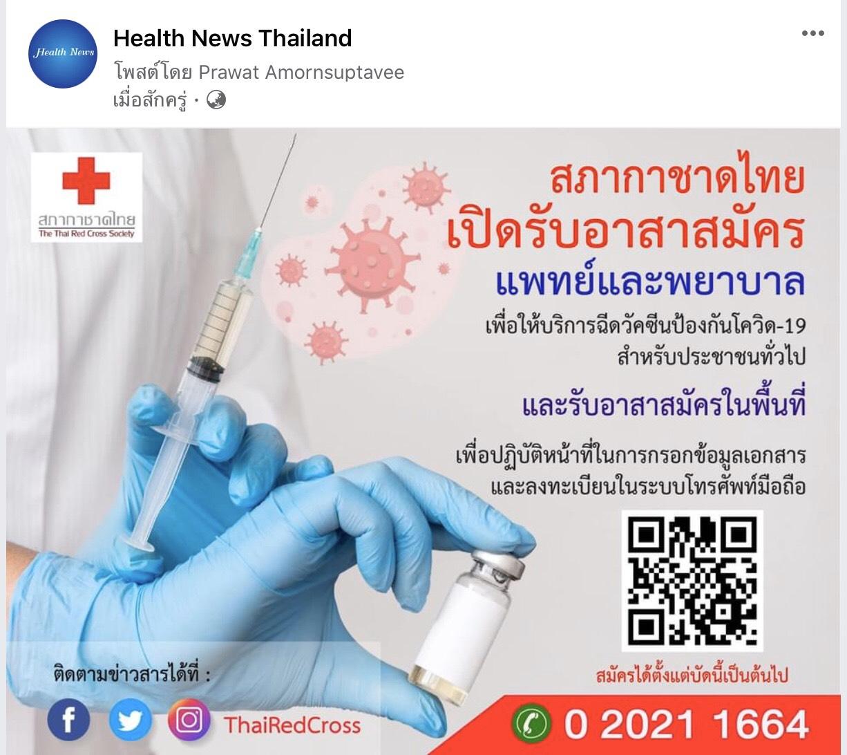 สภากาชาดไทยระดมแพทย์ พยาบาลจิตอาสา และอาสาสมัครทั่วไปสนับสนุนการให้บริการฉีดวัคซีนโควิด-19             แก่ประชาชนในพื้นที่กรุงเทพมหานคร และส่วนภูมิภาค
