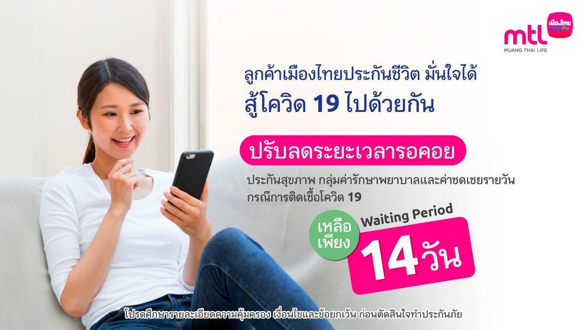 เมืองไทยประกันชีวิต เสริมความอุ่นใจสู้โควิด 19 ปรับลดระยะเวลาที่ไม่คุ้มครอง (Waiting Period) เหลือเพียง 14 วัน