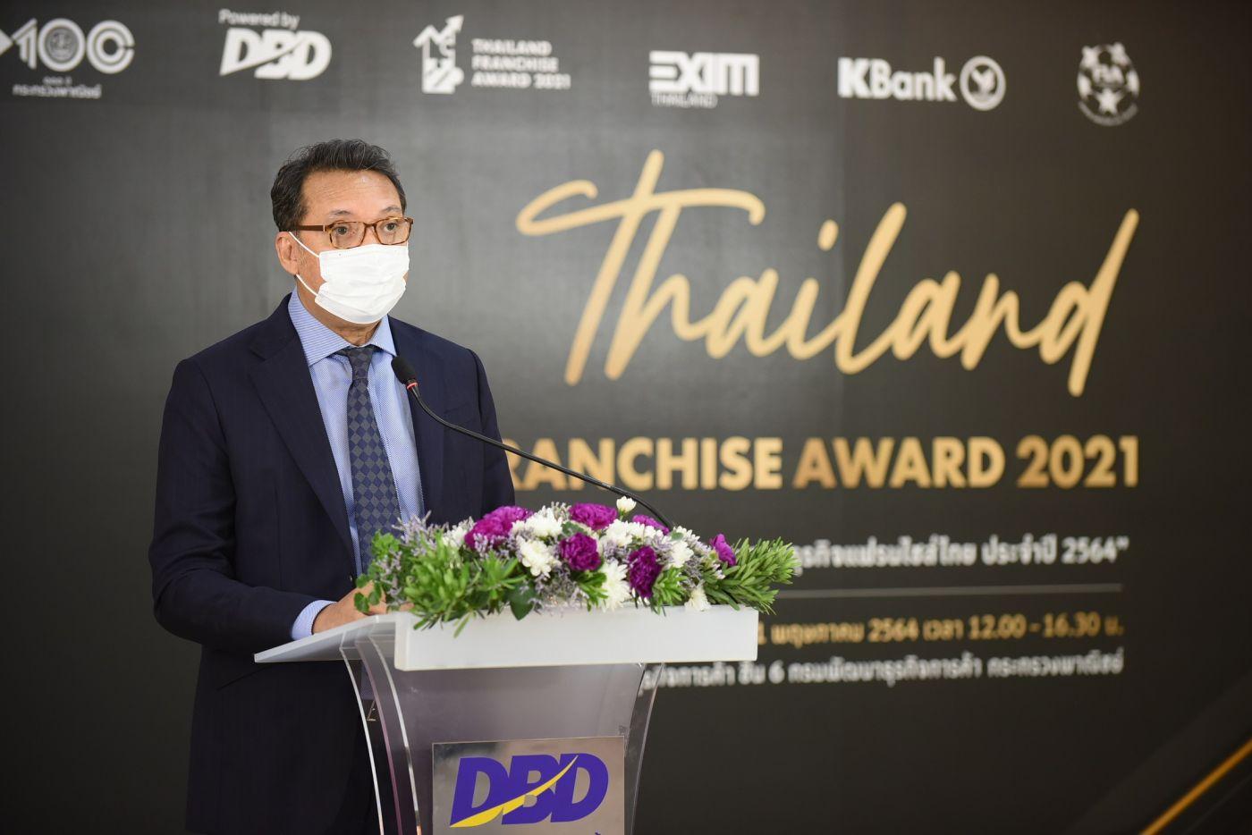 กรมพัฒนาธุรกิจการค้า ใช้ธุรกิจแฟรนไชส์ 'สร้างงาน สร้างอาชีพ สร้างรายได้' ช่วยเหลือประชาชนที่ได้รับผลกระทบจากการแพร่ระบาดของโรคโควิด-19 พร้อมจัดงาน Thailand Franchise Award 2021 : TFA2021 สร้างความเชื่อมั่นให้ธุรกิจ