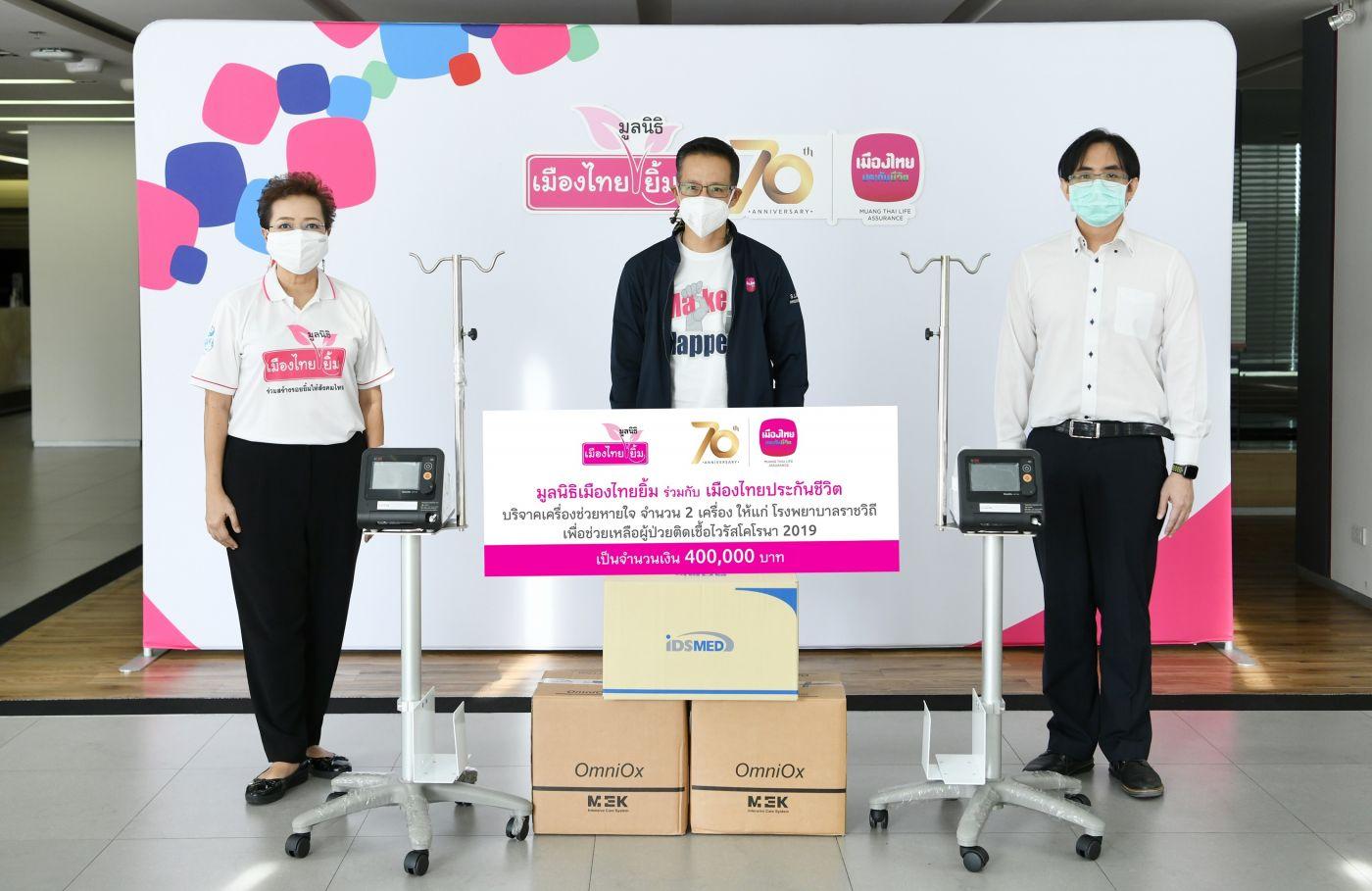 เมืองไทยประกันชีวิต ร่วมกับ มูลนิธิเมืองไทยยิ้ม มอบเครื่องช่วยหายใจ โรงพยาบาลราชวิถี