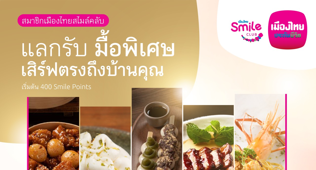 """เมืองไทยสไมล์คลับ จัดกิจกรรม """"Premium Food Delivery 2021"""" ส่งมอบความสุขแก่สมาชิกฯ"""
