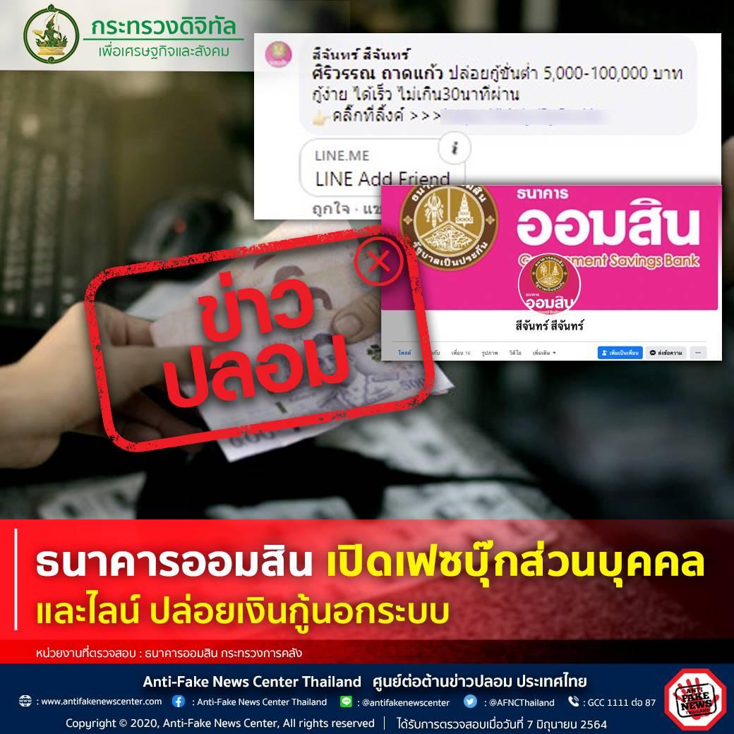 [ข่าวปลอม] ธนาคารออมสิน เปิดเฟซบุ๊กส่วนบุคคล และไลน์ ปล่อยเงินกู้นอกระบบ