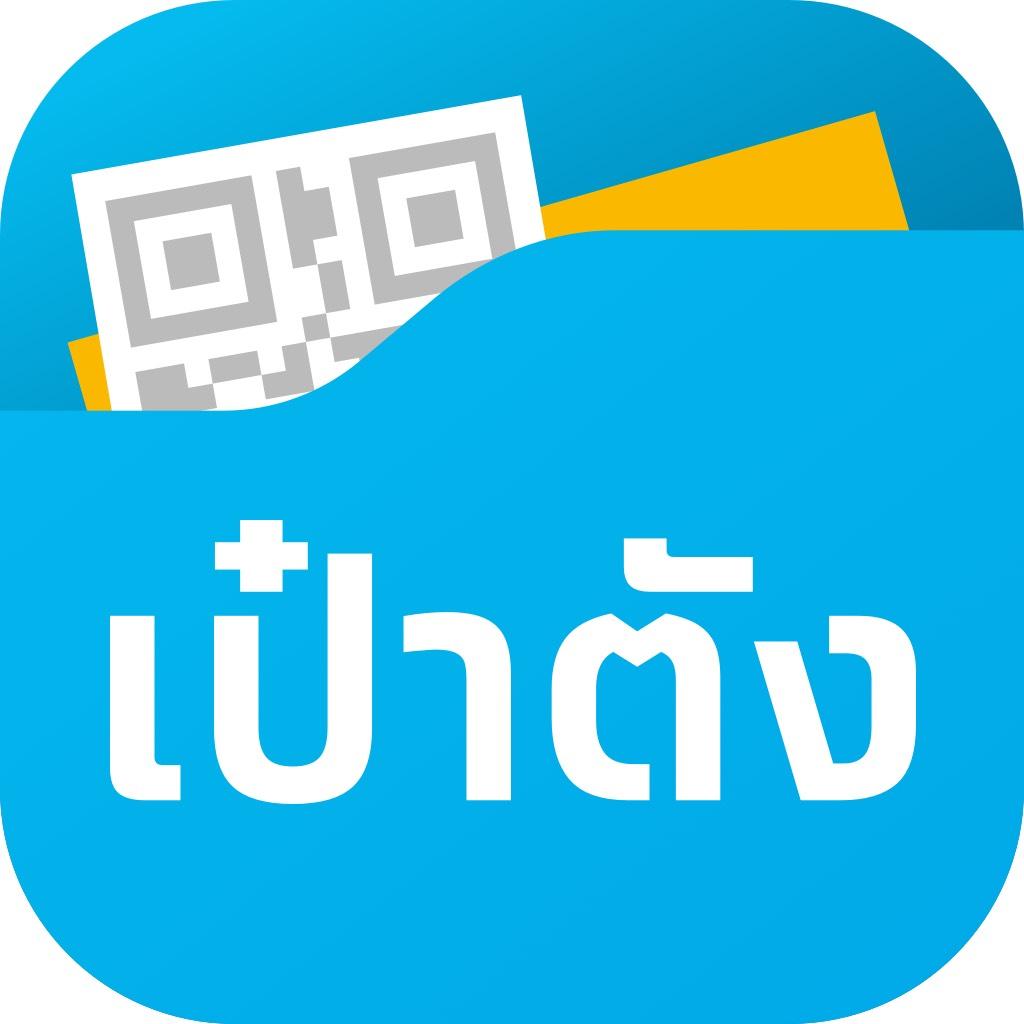 """""""กรุงไทย"""" แจ้งยกเลิกระบบยินยอมเปิดเผยข้อมูลบนแอปฯเป๋าตัง ให้ผู้ใช้งานทุกคน """"โดยอัตโนมัติ"""""""