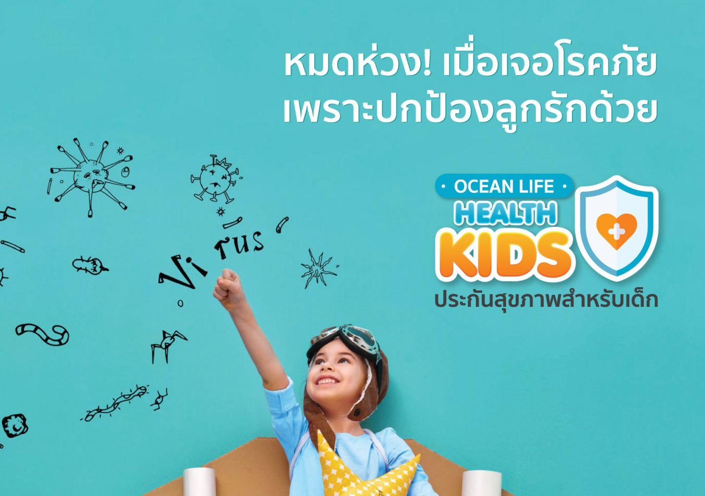 OCEAN LIFE ไทยสมุทร ส่งประกันสุขภาพสำหรับเด็ก Health Kids คุ้มครองครบ ปกป้องทุกย่างก้าวของลูกรักให้เติบโตได้อย่างสบายใจ