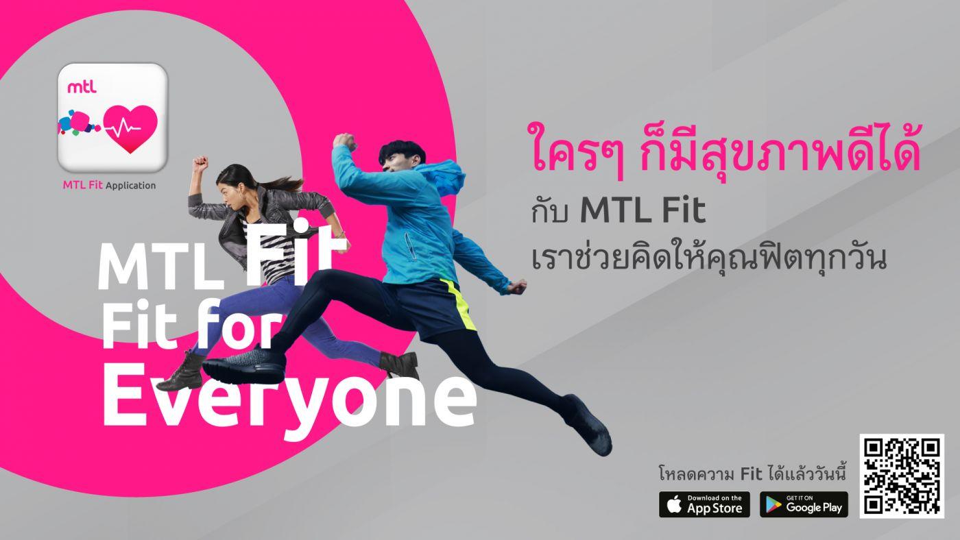 """เมืองไทยประกันชีวิต เปิดตัวแอปพลิเคชันใหม่ """"MTL Fit"""" Fit For Everyone  พร้อมหา Features ที่เหมาะกับสุขภาพตัวเอง"""