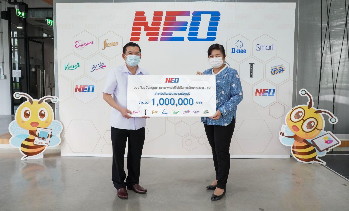กลุ่มบริษัท นีโอ เดินหน้าสมทบทุนสู้วิกฤตโควิด-19 มอบเงิน 1 ล้านบาท ให้กับโรงพยาบาลธัญบุรี