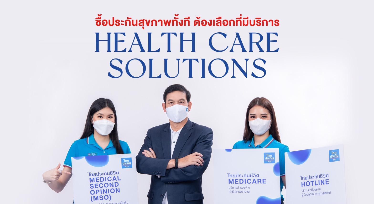 """ไทยประกันชีวิต เปิดตัวบริการพิเศษ  """"ไทยประกันชีวิต Health Care Solutions"""""""