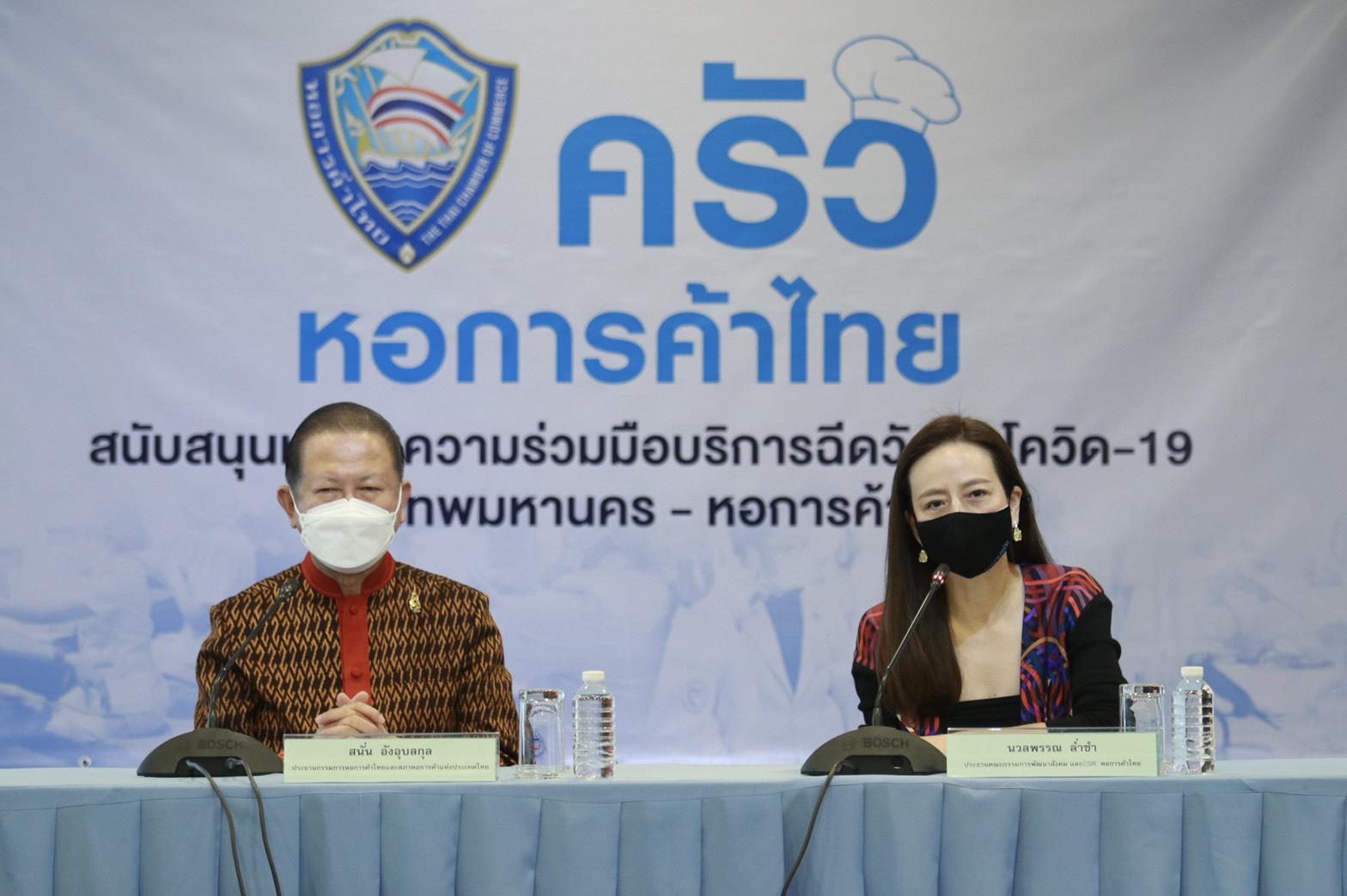 หอการค้าไทย และสภาหอการค้าแห่งประเทศไทย เปิดครัวหอการค้าไทย รวมใจเพื่อบุคลากรทางการแพทย์ เจ้าหน้าที่และอาสาสมัคร