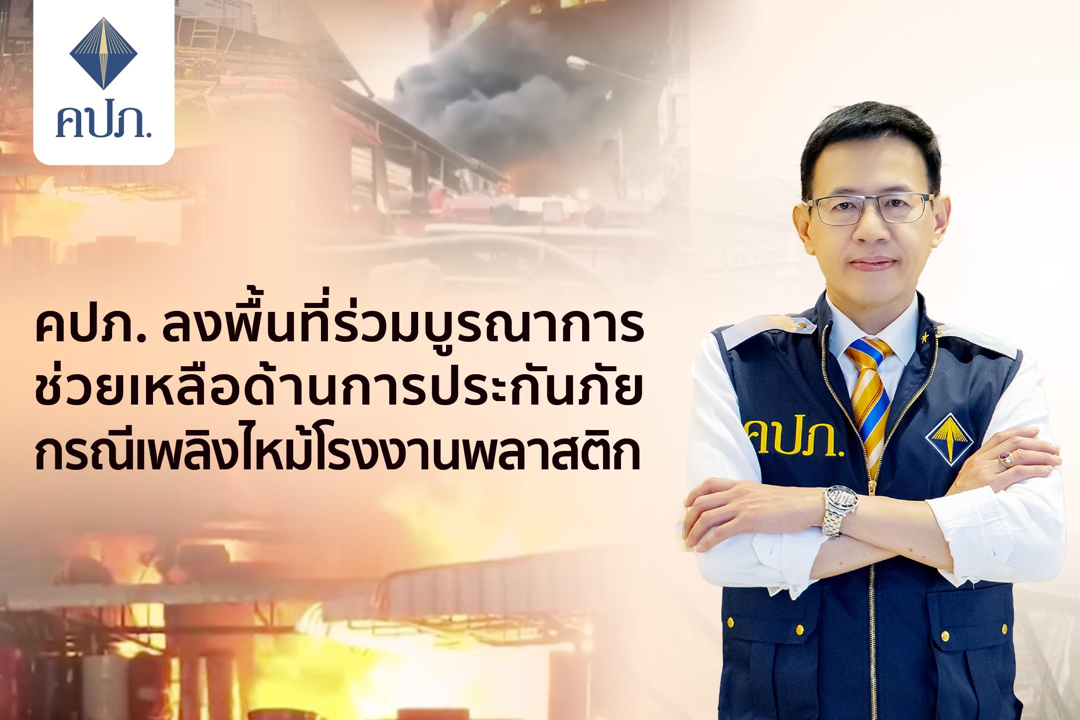 คปภ. ร่วมลงพื้นที่เพื่อบูรณาการช่วยเหลือด้านการประกันภัย กรณีเกิดเหตุเพลิงไหม้โรงงานพลาสติก ย่านบางบอน 5