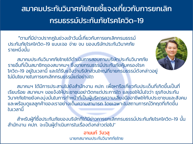 สมาคมประกันวินาศภัยไทยชี้แจงเกี่ยวกับการยกเลิกกรมธรรม์ประกันภัยโรคโควิด-19