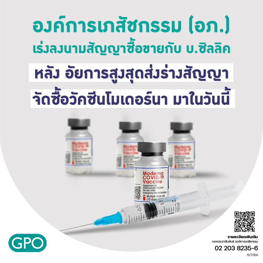 องค์การเภสัชกรรม (อภ.) เร่งลงนามสัญญาซื้อขายกับ บ.ซิลลิค หลัง อัยการสูงสุดส่งร่างสัญญาจัดซื้อวัคซีนโมเดอร์นา มาในวันนี้