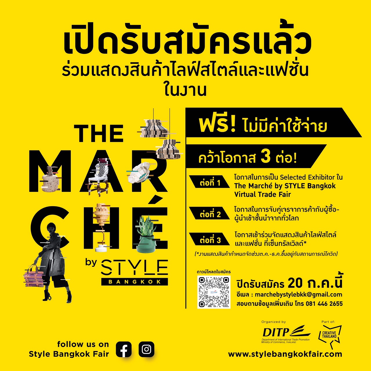 """DITP เปิดรับสมัครผู้ประกอบการไลฟ์สไตล์และแฟชั่น ร่วมงาน """"The Marché by STYLE Bangkok"""" เพิ่มช่องทางเจรจาซื้อขายออนไลน์กับบายเออร์ทั่วโลกในช่วงโควิด"""