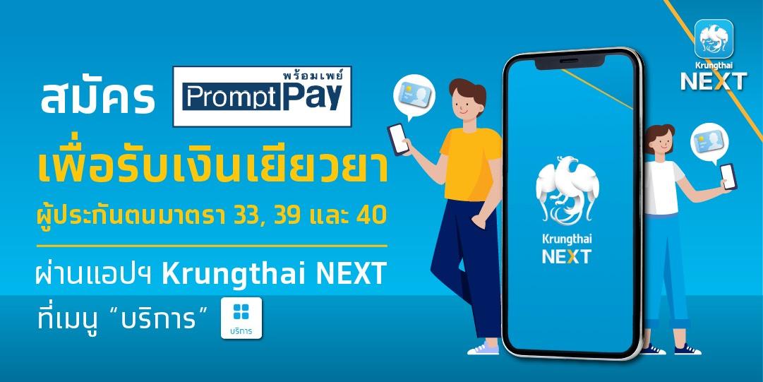 """""""กรุงไทย"""" แนะขั้นตอนสมัครพร้อมเพย์ง่ายๆ ผ่าน Krungthai NEXT"""