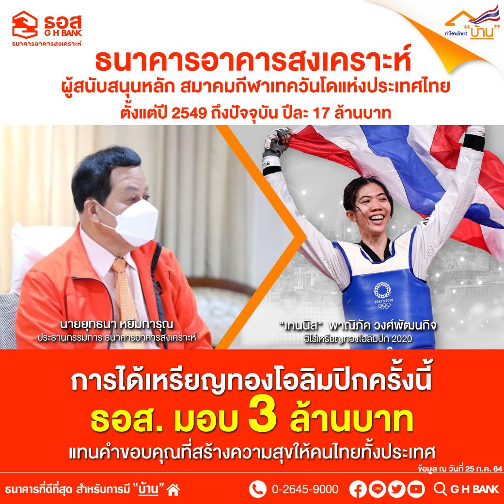 """ธอส. มอบ 3 ล้านบาท ยินดี """"น้องเทนนิส"""" คว้าเหรียญทองแรกของไทย ในโอลิมปิกเกมส์ โตเกียว 2020"""