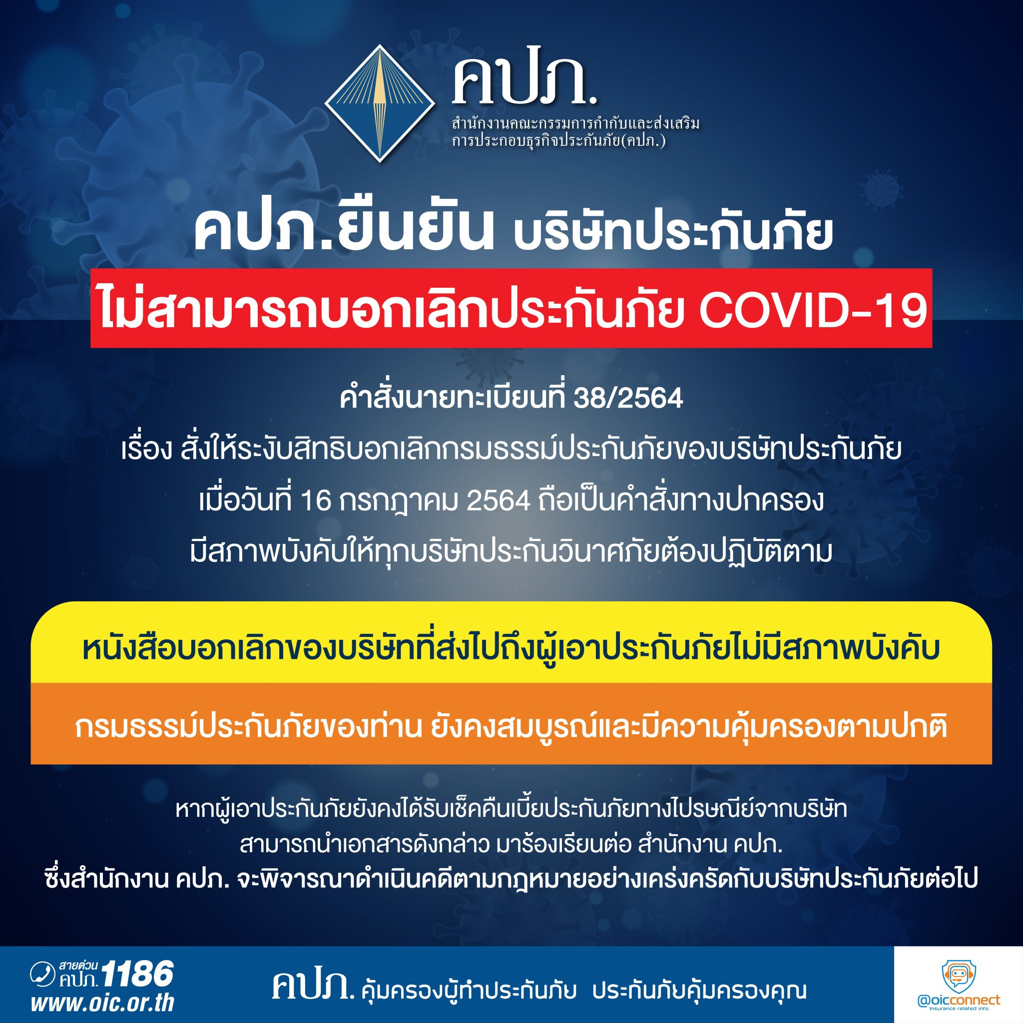 คปภ.ยืนยัน บริษัทประกันภัยไม่สามารถบอกเลิกประกันภัย COVID-19