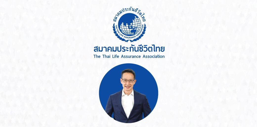 สารจากนายกสมาคมประกันชีวิตไทย