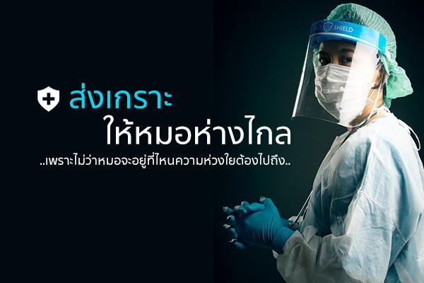 """อลิอันซ์ อยุธยา มอบชุด PPE และหน้ากากอนามัย N95 ให้บุคลากรทางแพทย์ ในโครงการ """"ส่งเกราะให้หมอห่างไกล"""""""